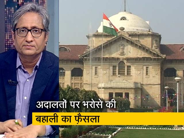 Videos : रवीश कुमार का प्राइम टाइम : इलाहाबाद हाईकोर्ट ने फटकारा यूपी सरकार को