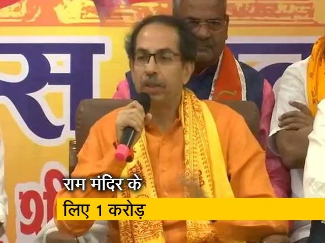Videos : बीजेपी का साथ छोड़ा है, हिंदुत्व का नहीं: उद्धव ठाकरे