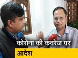 Video : दिल्ली सरकार ने दिया आदेश, अफवाह फैलाने वालों पर होगी कार्रवाई