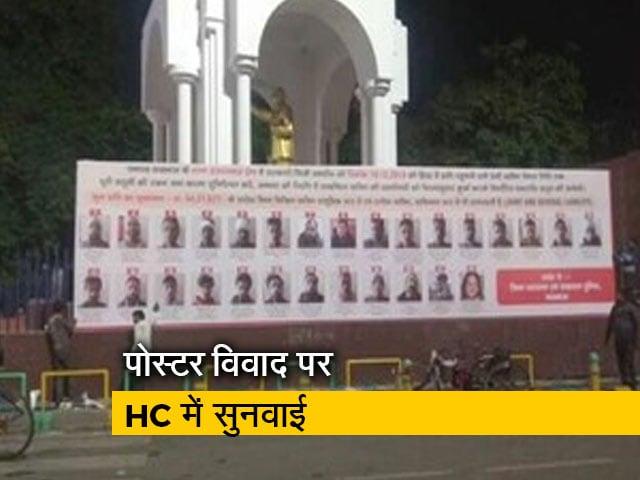Videos : लखनऊ में 'दंगाइयों' के होर्डिंग्स मामले में आज छुट्टी वाले दिन सुनवाई करेगा इलाहाबाद हाईकोर्ट