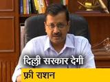 Video : दिल्ली सरकार ने कोरोना के कारण गरीबों का राशन और पेंशन बढ़ाया