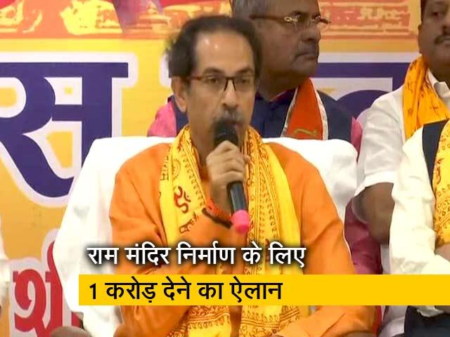 Videos : अयोध्या पहुंचे उद्धव ठाकरे ने कहा, 'बीजेपी से अलग हुए हैं हिंदुत्व से नहीं'