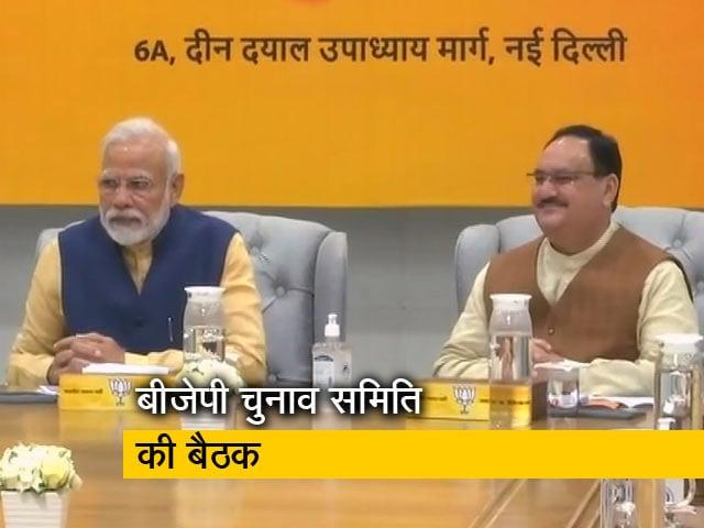 Videos : BJP की चुनाव समिति की बैठक में पीएम मोदी भी हुए शामिल