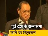 Video : पूर्व CJI रंजन गोगोई के मनोनयन पर आया नेताओं का रिएक्शन