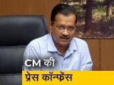 Video : कोरोना पर दिल्ली के CM-LG ने की प्रेस कॉन्फ्रेंस
