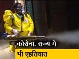 Video : कोरोना वायरस का कहर जारी, राजस्थान में लॉकडाउन