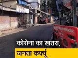 Video : कोरोना को हराने के लिए जनता कर्फ्यू, मुंबई में दिखा असर