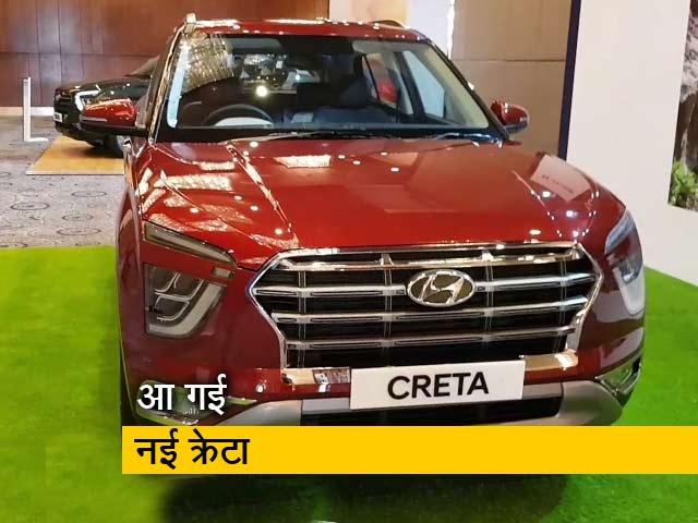 Videos : दो पेट्रोल और एक डीजल इंजन के विकल्प के साथ हुंडई ने लॉन्च की नई कार क्रेटा