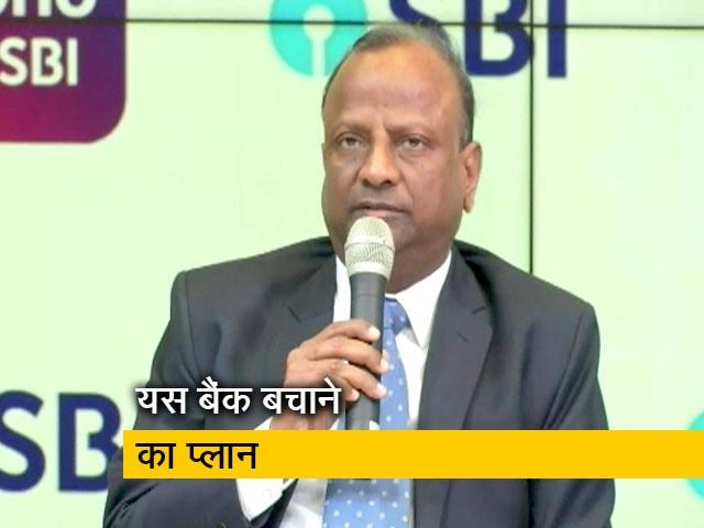 Videos : डूबते यस बैंक को बचाने के लिए SBI करेगा निवेश