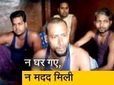 Video : लॉक डाउन में अपने घरों को नहीं जाने वाले मजदूर भी परेशान