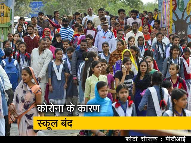 Videos : Coronavirus: दिल्ली के सभी प्राइमरी स्कूल 31 मार्च तक बंद
