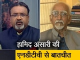 Video : हॉट टॉपिक: 'साजिश के तहत दिल्ली में कराए गए दंगे' : पूर्व उपराष्ट्रपति हामिद अंसारी