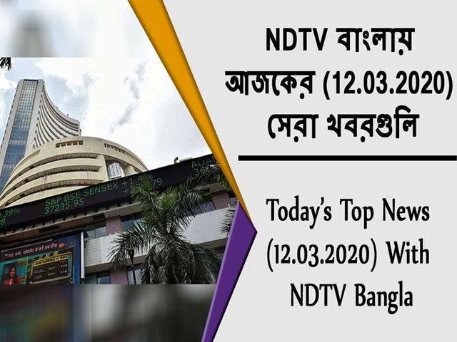 Video : NDTV বাংলায়  আজকের (12.03.2020)  সেরা খবরগুলি