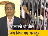 Video : रवीश कुमार का प्राइम टाइम : लॉकडाउन के दौरान बिहार में प्रवासी मजदूरों के साथ ये कैसा सुलूक