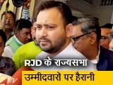 Video : प्रेम गुप्ता, उद्योगपति एडी सिंह RJD के उम्मीदवार