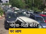 Video : लॉकडाउन के बाद नोएडा-दिल्ली बॉर्डर पर लगा लंबा जाम