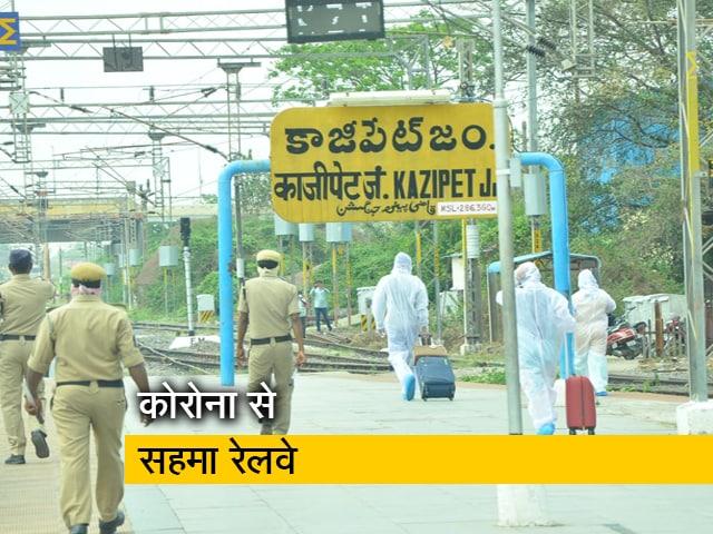 Videos : कोरोना संक्रमण से बचने के लिए रेलवे ने लोगों से यात्रा न करने की अपील की