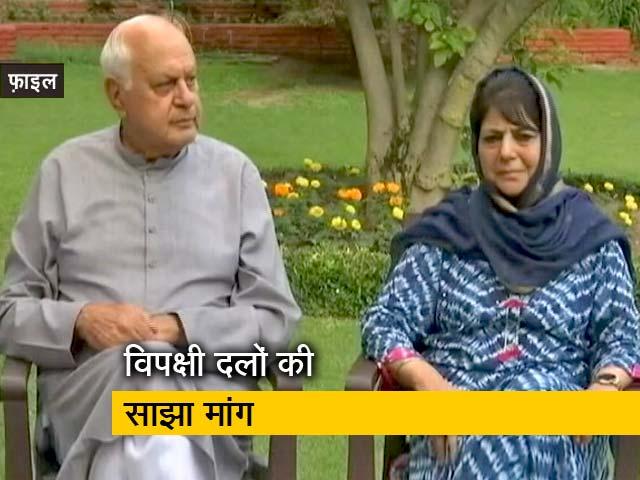 Videos : जम्मू-कश्मीर के 3 पूर्व मुख्यमंत्री फौरन रिहा हों - विपक्षी दल