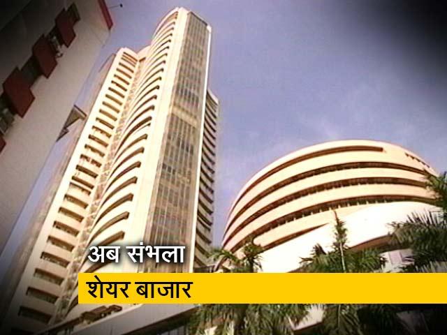 Videos : शुरुआती कारोबार में भारी  गिरावट के बाद संभला शेयर बाजार