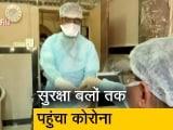 Video : भारतीय सेना में कोरोना के दो और मामले आए सामने