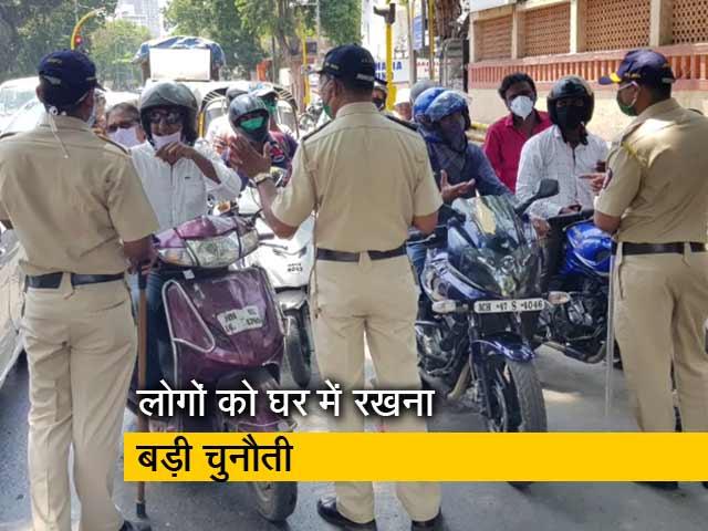 Videos : मुंबई में लॉकडाउन के बाद भी बाहर निकल रहे हैं लोग