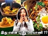 Video : அது என்ன 'ஓரிஎண்டல் பிரஞ்சு' ? ஹலோ, உணவு பிரியர்களே, இது உங்களுக்கான வீடியோ !!