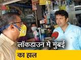 Videos : कोरोना के कारण महाराष्ट्र में लॉकडाउन, उपनगरीय और लोकल सेवा 31 तक बंद