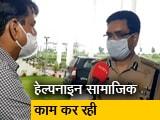 Videos : उत्तर प्रदेश: लॉकडाउन के चलते 112 इमरजेंसी सर्विस पर हजारों फोन