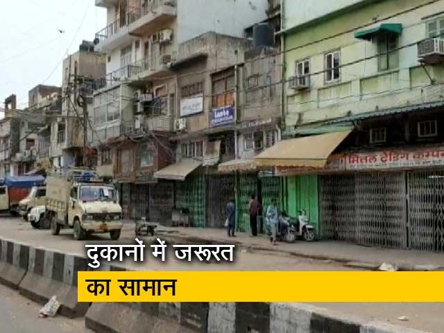 Video : कोरोना संकट: पुरानी दिल्ली की थोक दुकानें बंद