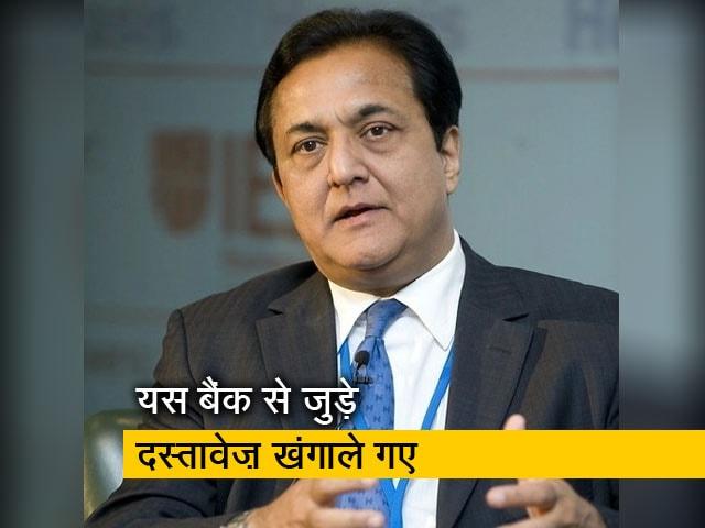 Videos : यस बैंक के संस्थापक राणा कपूर से ED की पूछताछ