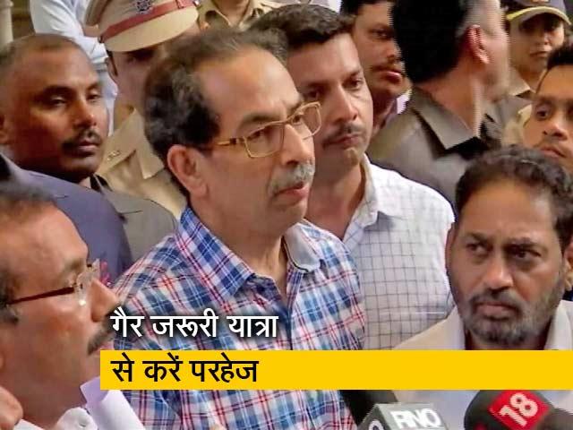 Videos : उद्धव ठाकरे ने कहा- गैर जरूरी यात्राएं बंद नहीं हुईं तो बस और ट्रेन सेवाए बंद कर दी जाएगी