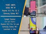Video : গ্যাজেট এক্সপ্রেস: ভারতে লঞ্চ হল Realme X50 Pro 5G ও Samsung Galaxy M31