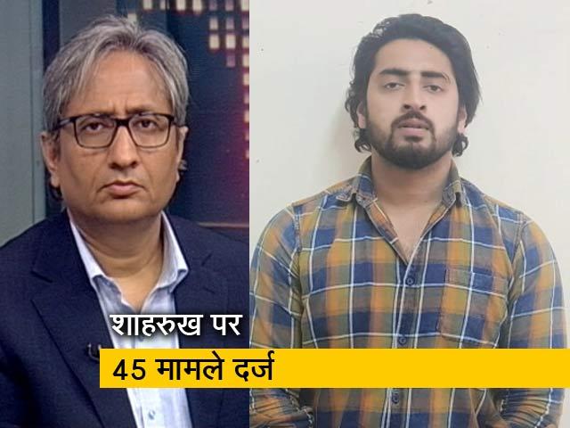 Videos : रवीश कुमार का प्राइम टाइम : दिल्ली हिंसा में गोली लगने से 13 लोगों की हुई मौत