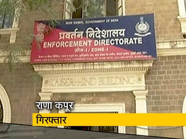 Video : यस बैंक के संस्थापक राणा कपूर को ED ने किया गिरफ्तार