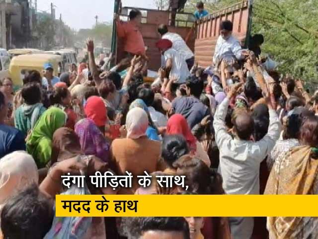Video : दिल्ली हिंसा से प्रभावित शिव विहार में आम लोगों की तरफ से बांटे जा रहे हैं राहत सामग्री