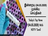 """Video : """"Coronavirus அச்சுறுத்தல்: நாட்டில் பாதிக்கப்பட்டோர் எண்ணிக்கை உயர்வு!""""- 04.03.2020 முக்கிய செய்திகள்"""