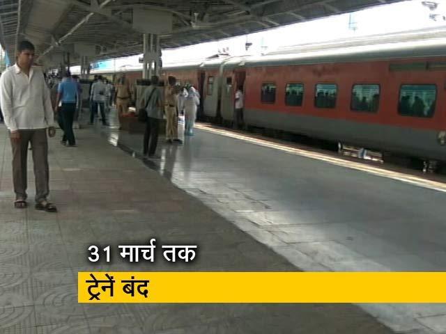 Videos : रेलवे का बड़ा फैसला, 31 मार्च तक रेल सेवाओं पर लगाई रोक