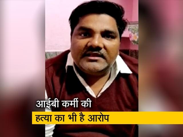 Videos : दिल्ली हिंसा : AAP पार्षद ताहिर हुसैन पर लगे आरोपों पर विवाद जारी