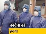 Videos : हनीमून के लिए गए थे विदेश, कोरोना संक्रमित होने के बाद भारतीय डॉक्टरों ने किया सफल इलाज