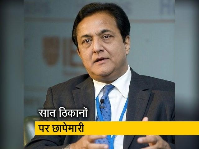 Videos : Yes बैंक के संस्थापक राणा कपूर पर CBI ने दर्ज किया केस