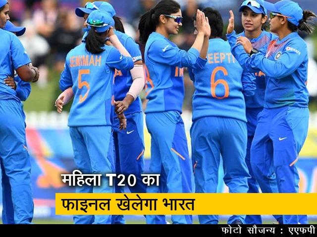 Videos : महिला T20 वर्ल्डकप का सेमीफाइनल रद्द, फाइनल में पहुंचा भारत