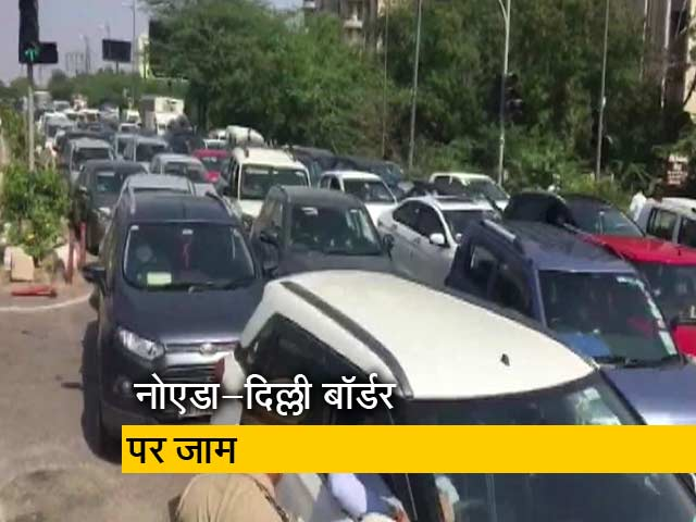 Videos : लॉकडाउन के बाद नोएडा-दिल्ली बॉर्डर पर लगा लंबा जाम