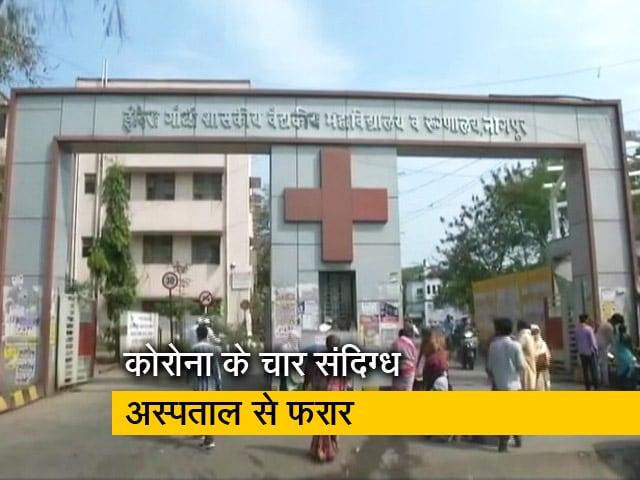 Videos : कोरोना: नागपुर के मेयो अस्पताल से फरार हुए चार संदिग्ध
