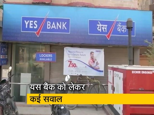 Videos : YES बैंक को बचाने के लिए आगे आया SBI