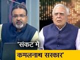 Video : सिंधिया की नाराजगी की बात अफवाह: कपिल सिब्बल