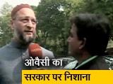 Video : दिल्ली हिंसा : असदुद्दीन ओवैसी ने सरकार की नीयत पर उठाए सवाल