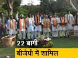 Video : मध्यप्रदेश में कांग्रेस के सभी बागी विधायकों ने थामा बीजेपी का दामन