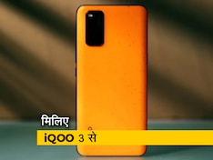 सेल गुरू : भारत में iQOO ने अपना पहला फोन iQOO 3 किया लॉन्च