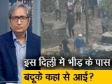 Video : रवीश कुमार का प्राइम टाइम: दिल्ली दंगा- पुलिस पर हमला और मोहन नर्सिंग होम का नया वीडियो