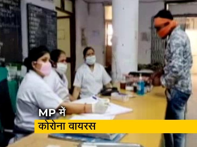Video : मध्य प्रदेश में 30 से ज्यादा हुए कोरोना वायरस के मरीज